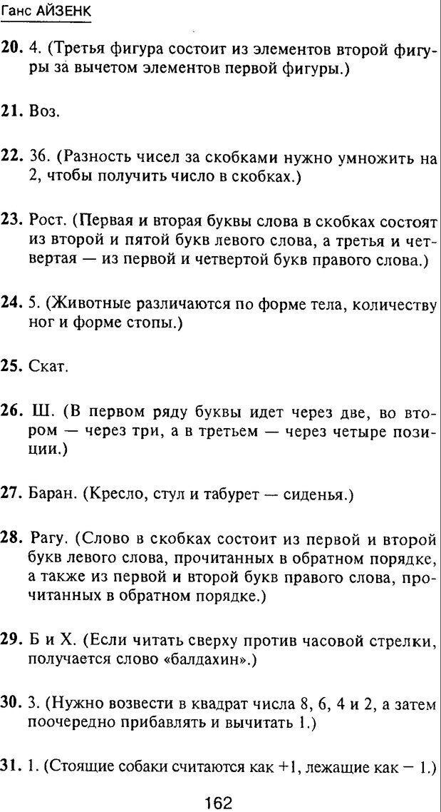 PDF. Новые IQ тесты. Айзенк Г. Ю. Страница 173. Читать онлайн