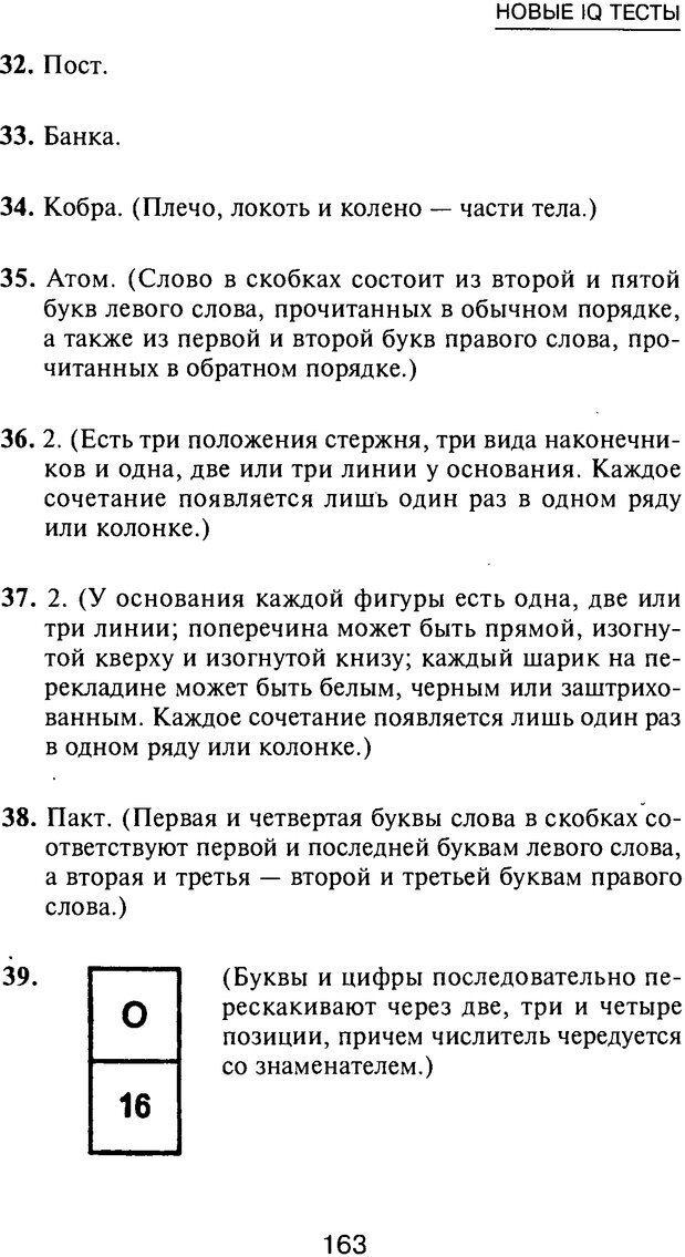 PDF. Новые IQ тесты. Айзенк Г. Ю. Страница 174. Читать онлайн
