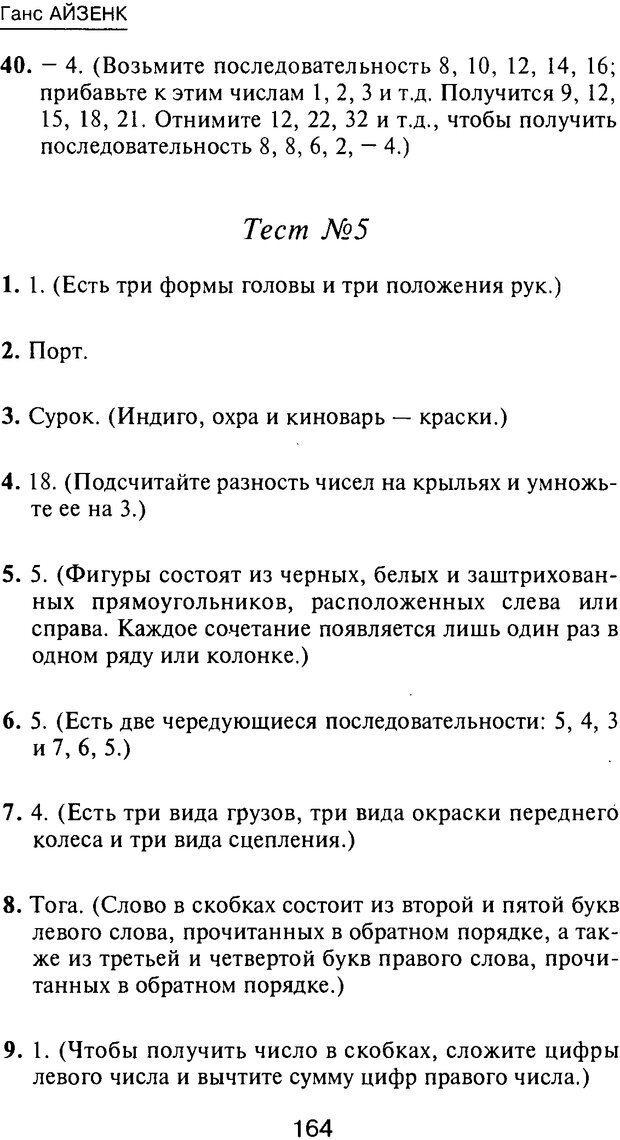 PDF. Новые IQ тесты. Айзенк Г. Ю. Страница 175. Читать онлайн