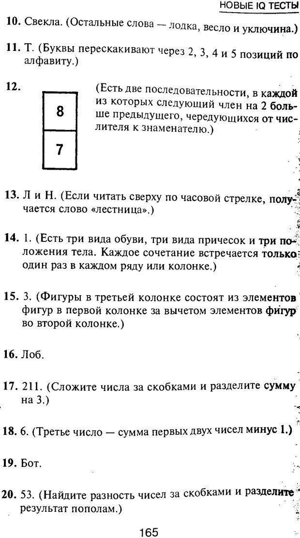 PDF. Новые IQ тесты. Айзенк Г. Ю. Страница 176. Читать онлайн