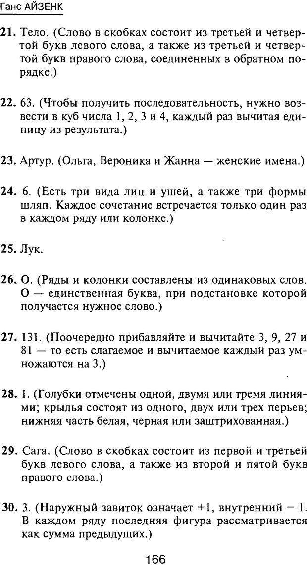 PDF. Новые IQ тесты. Айзенк Г. Ю. Страница 177. Читать онлайн