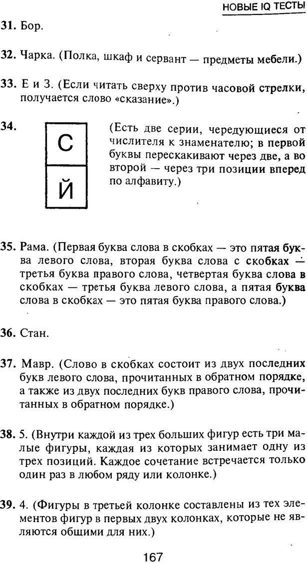PDF. Новые IQ тесты. Айзенк Г. Ю. Страница 178. Читать онлайн