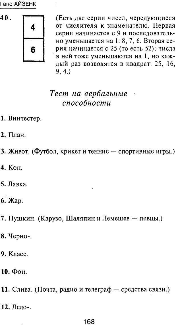 PDF. Новые IQ тесты. Айзенк Г. Ю. Страница 179. Читать онлайн