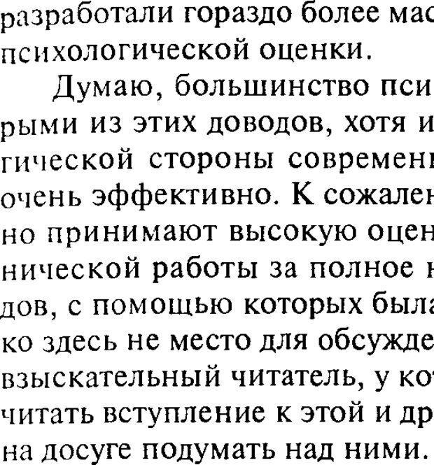 PDF. Новые IQ тесты. Айзенк Г. Ю. Страница 18. Читать онлайн