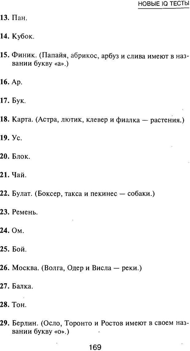 PDF. Новые IQ тесты. Айзенк Г. Ю. Страница 180. Читать онлайн