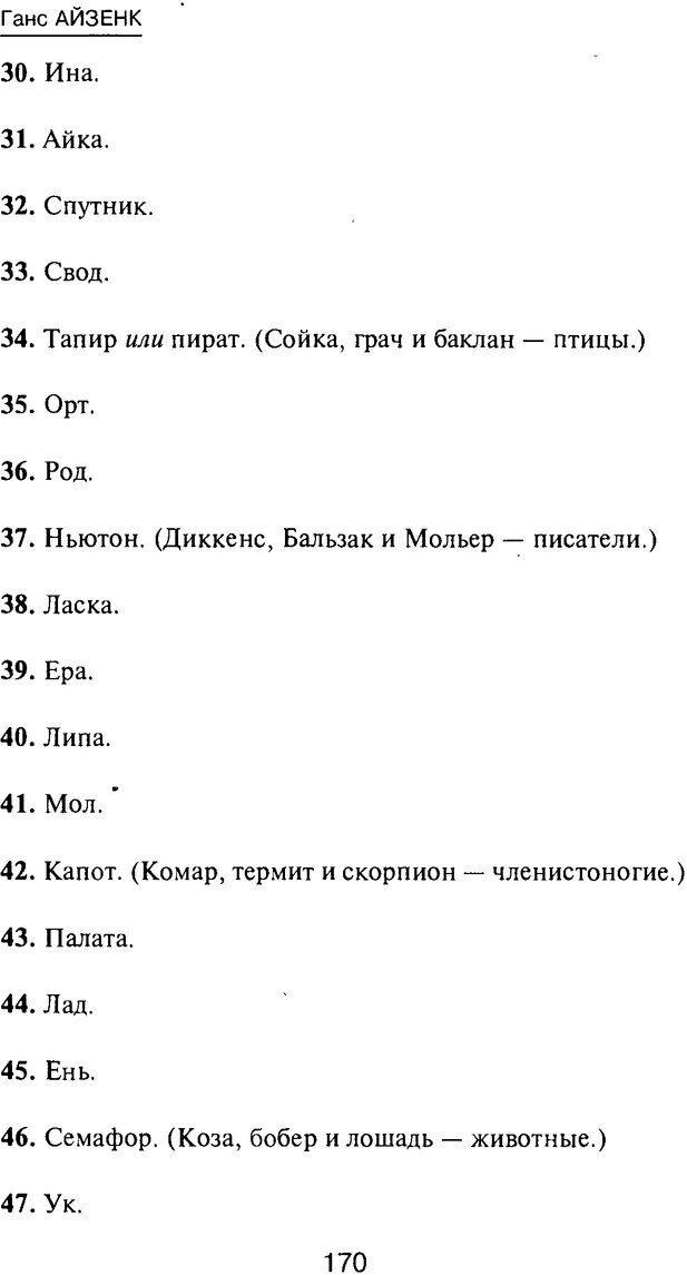 PDF. Новые IQ тесты. Айзенк Г. Ю. Страница 181. Читать онлайн