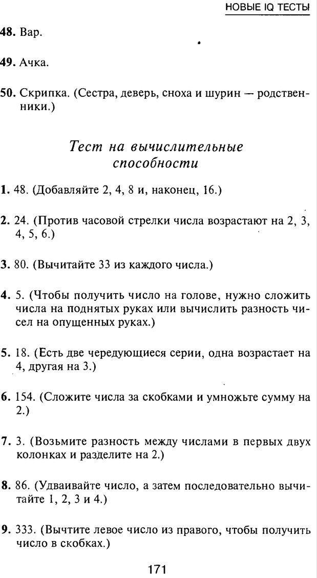 PDF. Новые IQ тесты. Айзенк Г. Ю. Страница 182. Читать онлайн