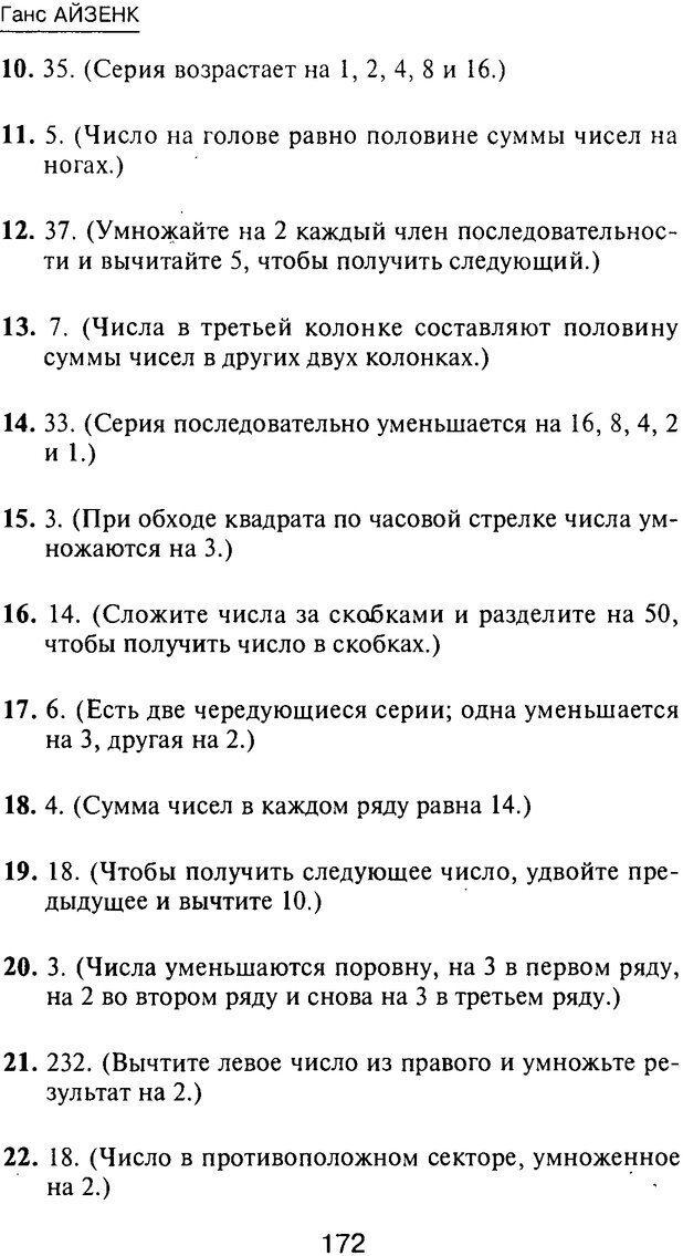 PDF. Новые IQ тесты. Айзенк Г. Ю. Страница 183. Читать онлайн