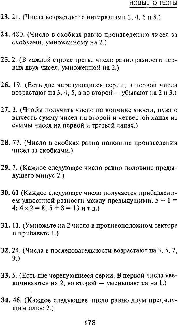 PDF. Новые IQ тесты. Айзенк Г. Ю. Страница 184. Читать онлайн