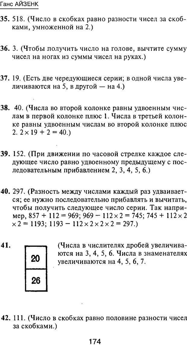 PDF. Новые IQ тесты. Айзенк Г. Ю. Страница 185. Читать онлайн