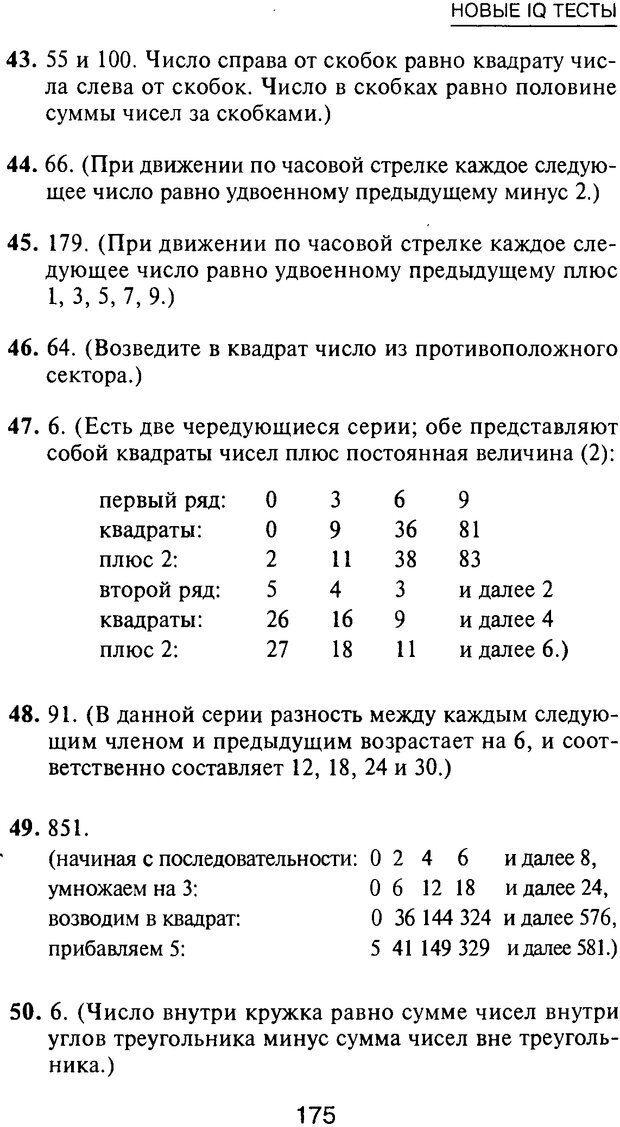 PDF. Новые IQ тесты. Айзенк Г. Ю. Страница 186. Читать онлайн