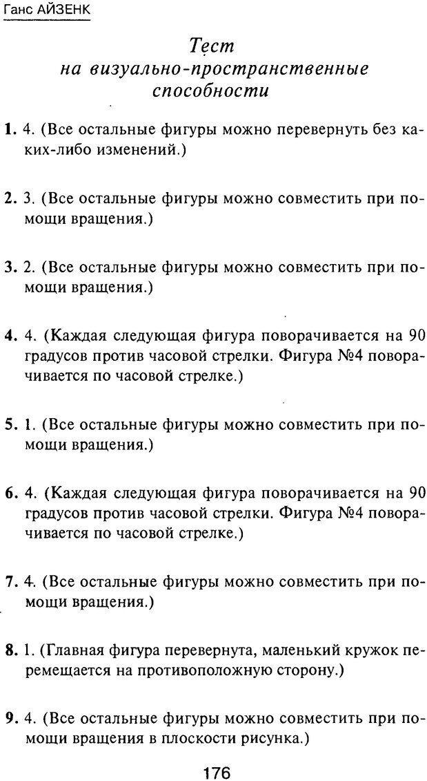 PDF. Новые IQ тесты. Айзенк Г. Ю. Страница 187. Читать онлайн
