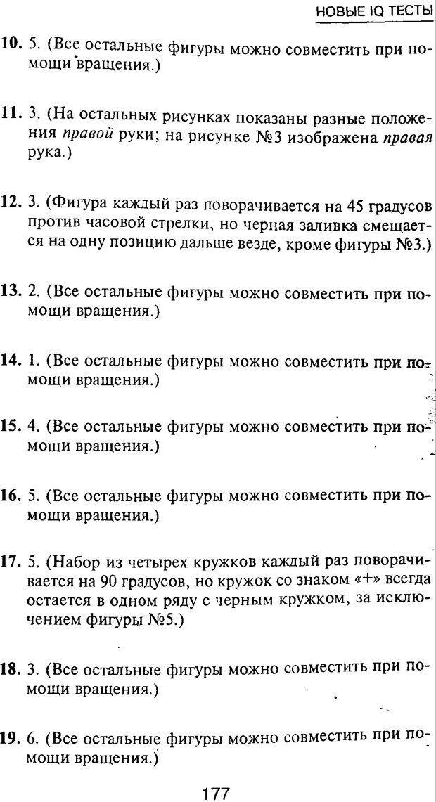 PDF. Новые IQ тесты. Айзенк Г. Ю. Страница 188. Читать онлайн
