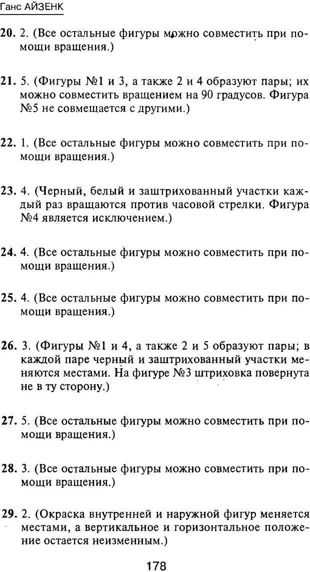 PDF. Новые IQ тесты. Айзенк Г. Ю. Страница 189. Читать онлайн