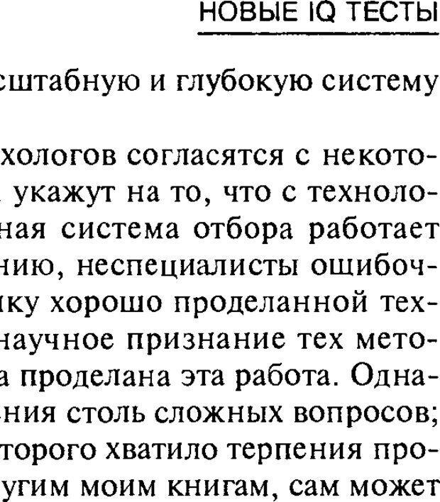 PDF. Новые IQ тесты. Айзенк Г. Ю. Страница 19. Читать онлайн