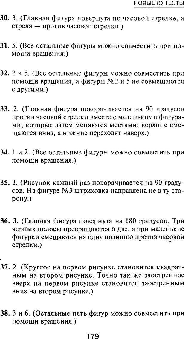PDF. Новые IQ тесты. Айзенк Г. Ю. Страница 190. Читать онлайн