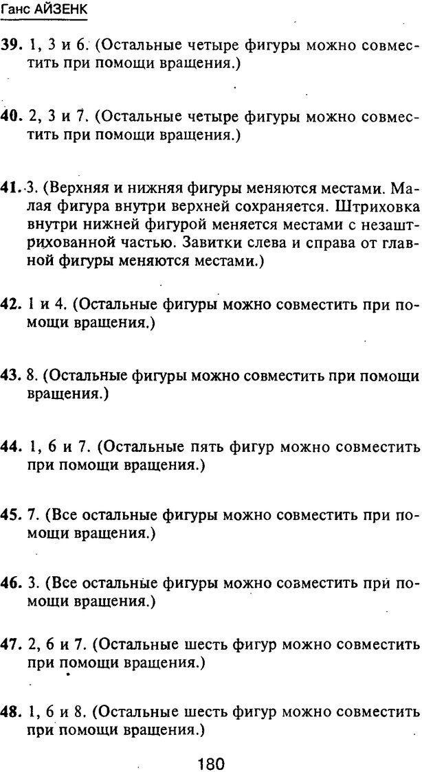 PDF. Новые IQ тесты. Айзенк Г. Ю. Страница 191. Читать онлайн