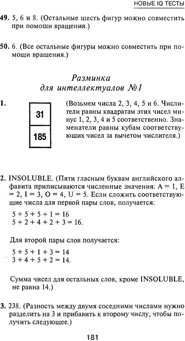 PDF. Новые IQ тесты. Айзенк Г. Ю. Страница 192. Читать онлайн