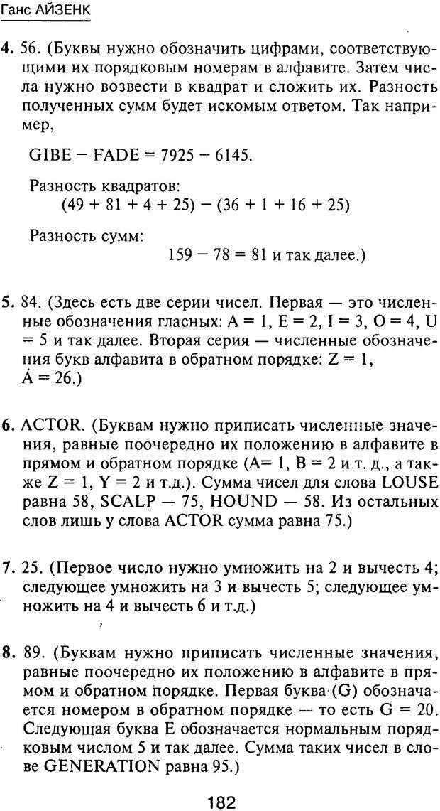 PDF. Новые IQ тесты. Айзенк Г. Ю. Страница 193. Читать онлайн