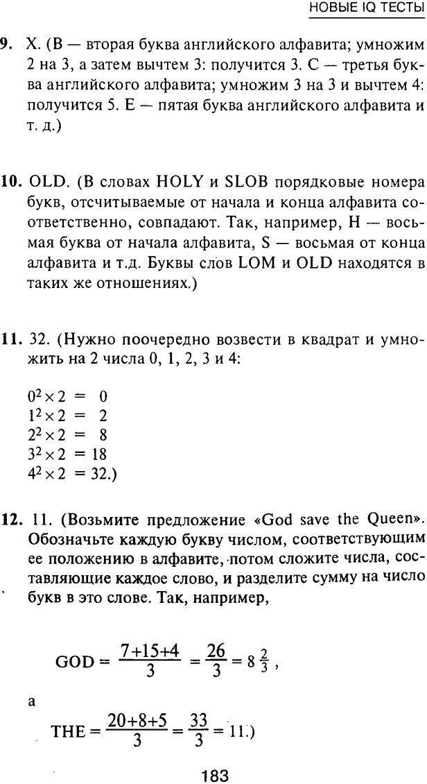 PDF. Новые IQ тесты. Айзенк Г. Ю. Страница 194. Читать онлайн
