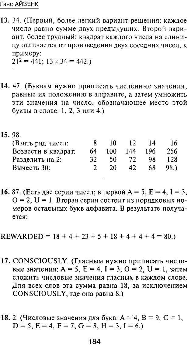 PDF. Новые IQ тесты. Айзенк Г. Ю. Страница 195. Читать онлайн