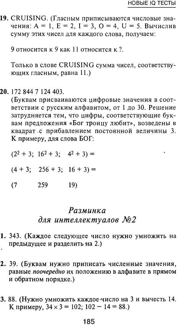 PDF. Новые IQ тесты. Айзенк Г. Ю. Страница 196. Читать онлайн