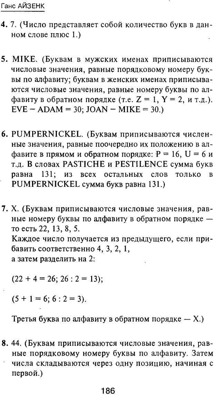 PDF. Новые IQ тесты. Айзенк Г. Ю. Страница 197. Читать онлайн