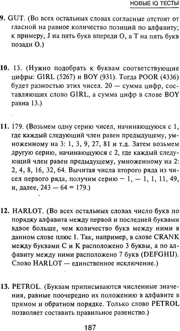 PDF. Новые IQ тесты. Айзенк Г. Ю. Страница 198. Читать онлайн