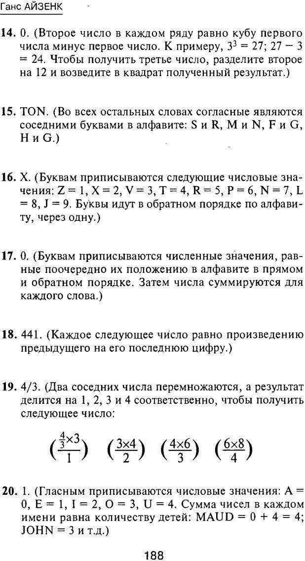 PDF. Новые IQ тесты. Айзенк Г. Ю. Страница 199. Читать онлайн