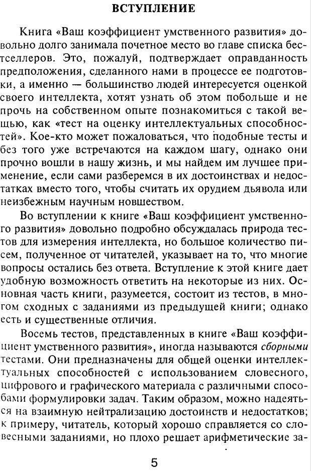 PDF. Новые IQ тесты. Айзенк Г. Ю. Страница 2. Читать онлайн