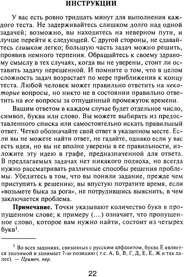 PDF. Новые IQ тесты. Айзенк Г. Ю. Страница 20. Читать онлайн