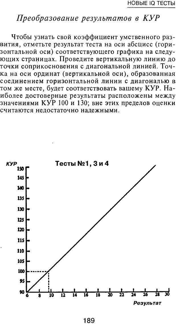 PDF. Новые IQ тесты. Айзенк Г. Ю. Страница 200. Читать онлайн