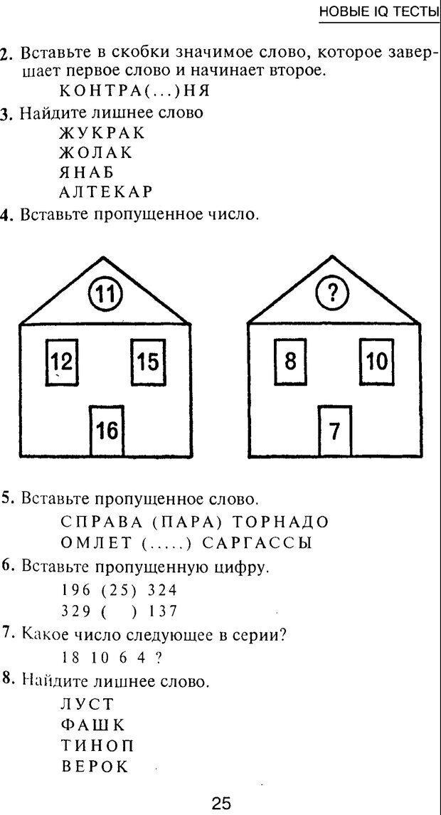 PDF. Новые IQ тесты. Айзенк Г. Ю. Страница 24. Читать онлайн