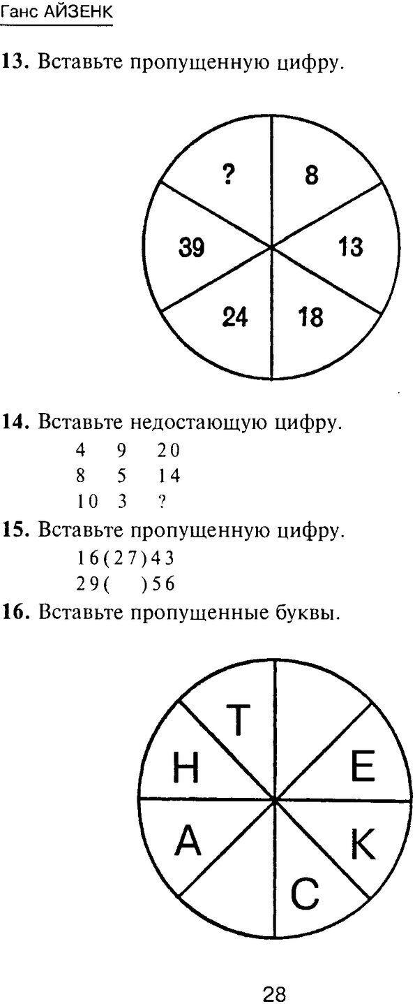 PDF. Новые IQ тесты. Айзенк Г. Ю. Страница 27. Читать онлайн