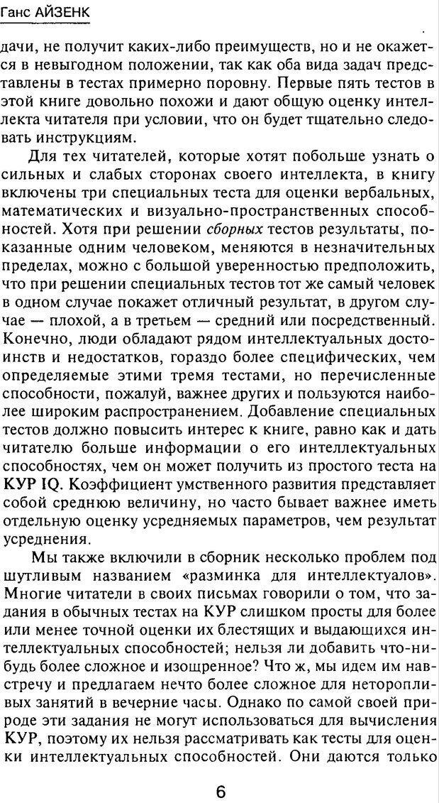 PDF. Новые IQ тесты. Айзенк Г. Ю. Страница 3. Читать онлайн