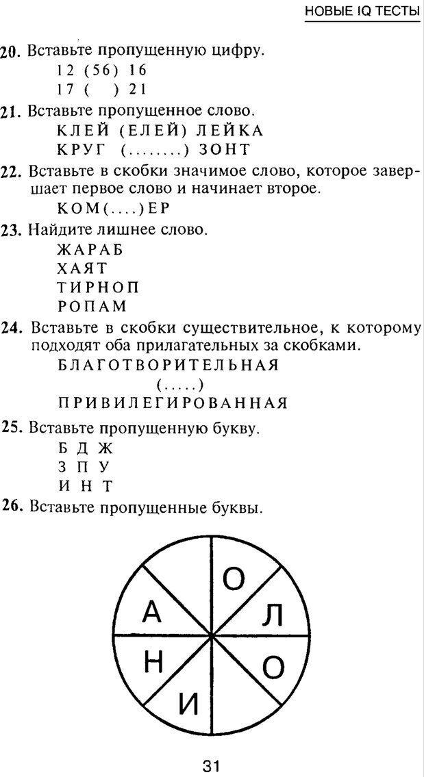 PDF. Новые IQ тесты. Айзенк Г. Ю. Страница 30. Читать онлайн