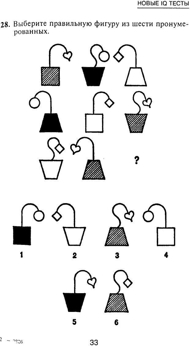 PDF. Новые IQ тесты. Айзенк Г. Ю. Страница 32. Читать онлайн