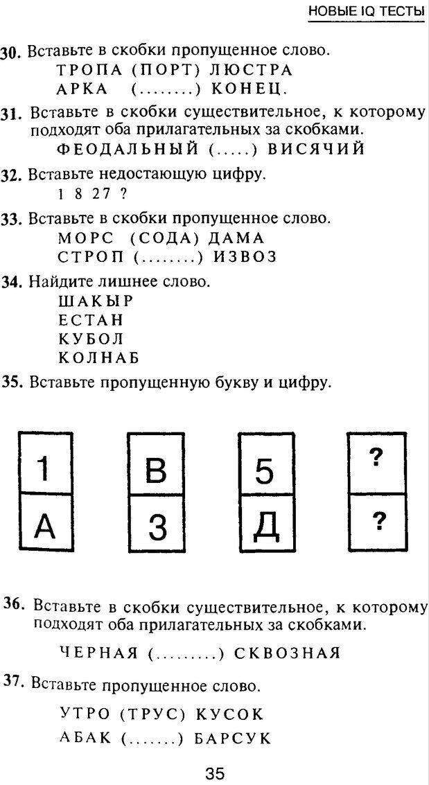 PDF. Новые IQ тесты. Айзенк Г. Ю. Страница 34. Читать онлайн