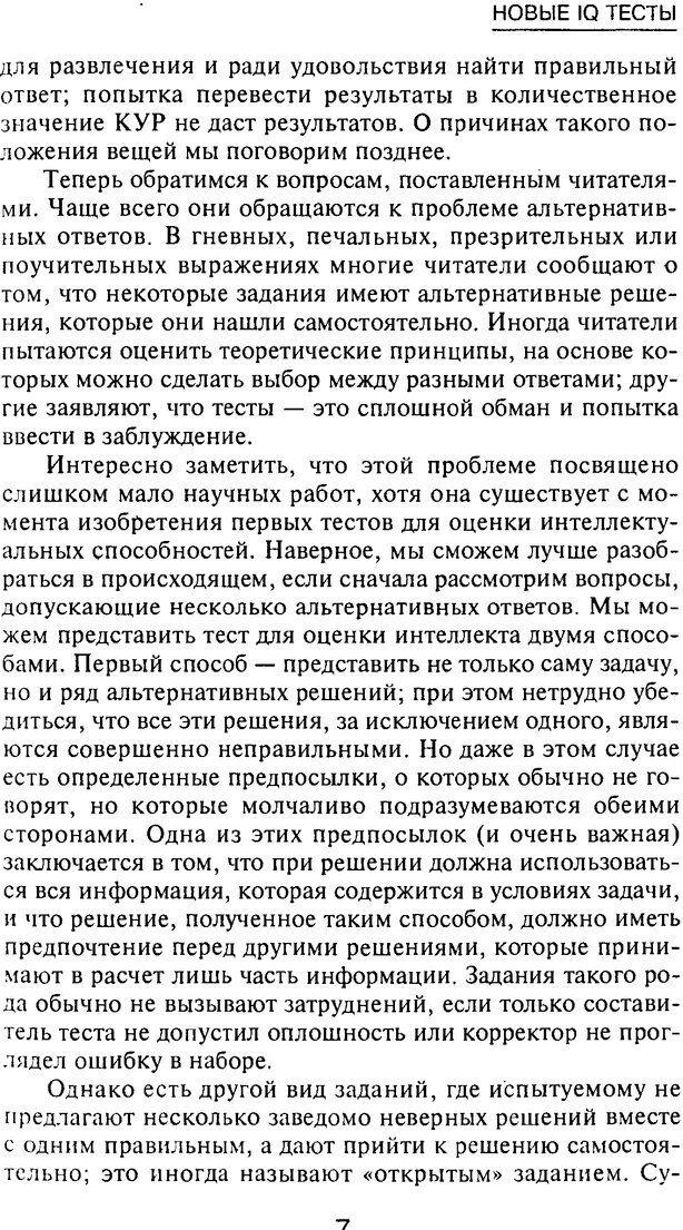 PDF. Новые IQ тесты. Айзенк Г. Ю. Страница 4. Читать онлайн