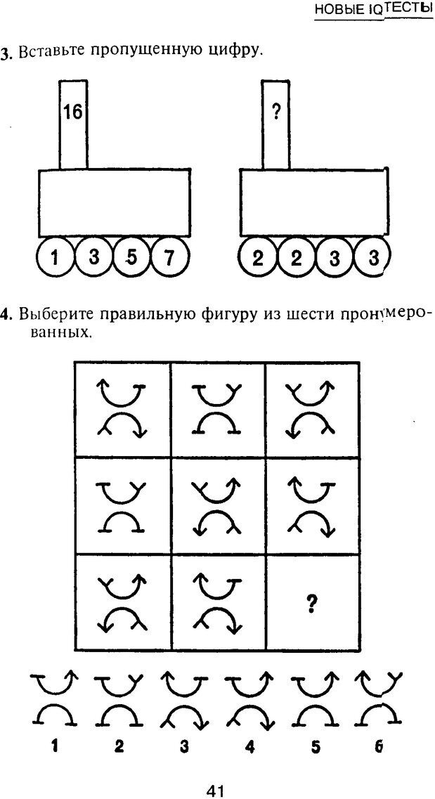 PDF. Новые IQ тесты. Айзенк Г. Ю. Страница 42. Читать онлайн