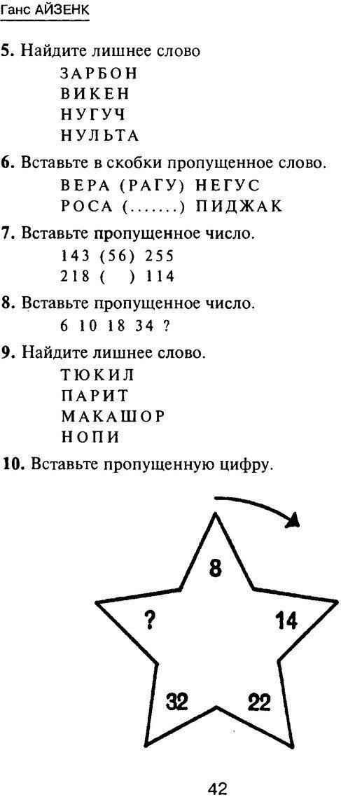 PDF. Новые IQ тесты. Айзенк Г. Ю. Страница 43. Читать онлайн