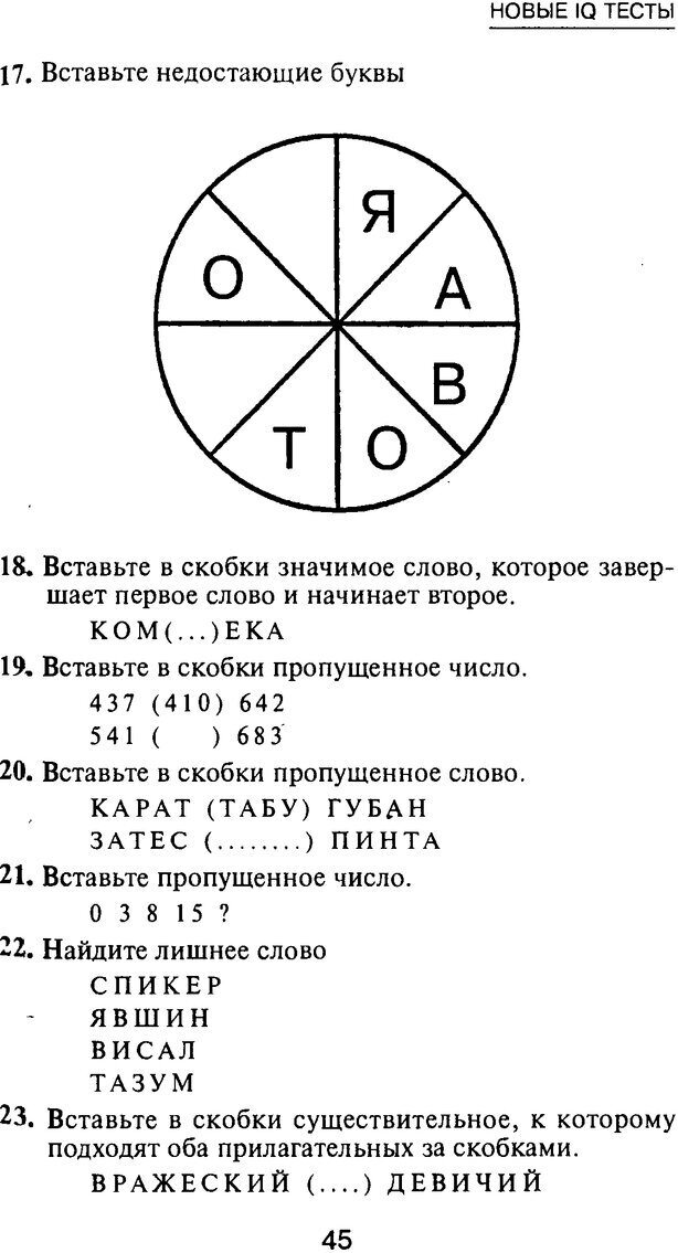 PDF. Новые IQ тесты. Айзенк Г. Ю. Страница 46. Читать онлайн