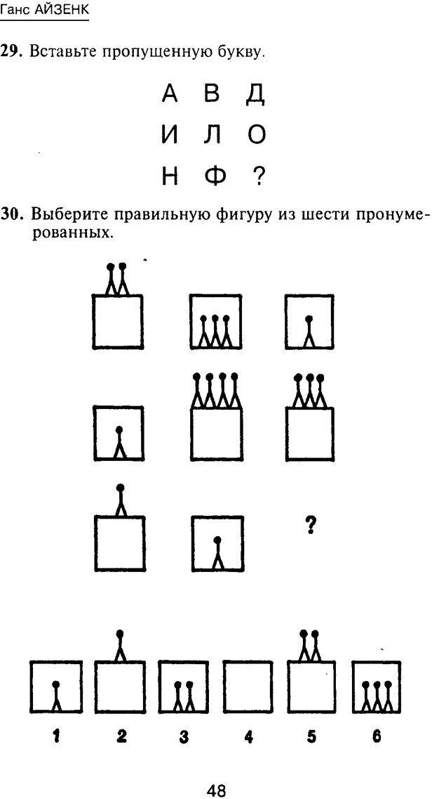 PDF. Новые IQ тесты. Айзенк Г. Ю. Страница 49. Читать онлайн