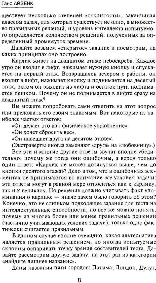 PDF. Новые IQ тесты. Айзенк Г. Ю. Страница 5. Читать онлайн
