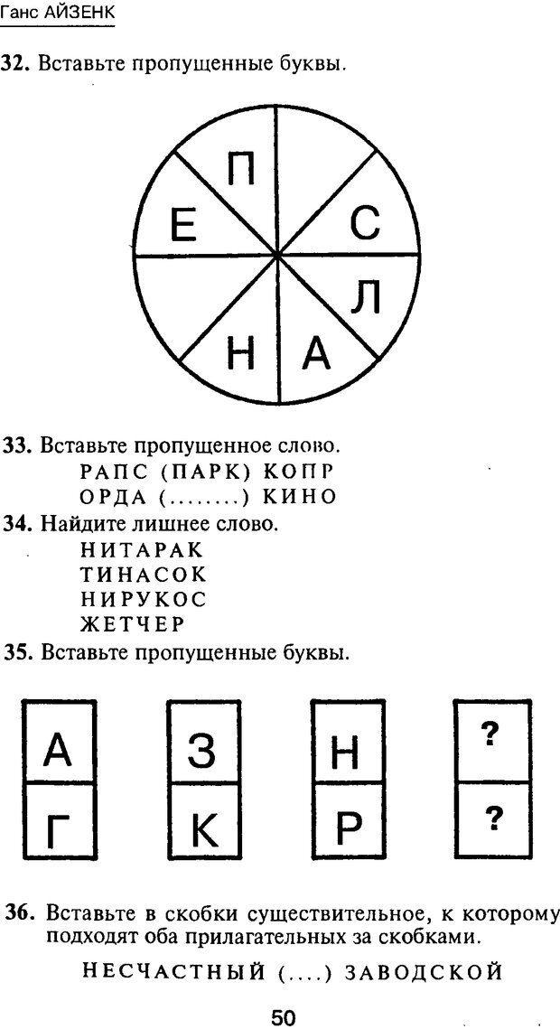 PDF. Новые IQ тесты. Айзенк Г. Ю. Страница 51. Читать онлайн
