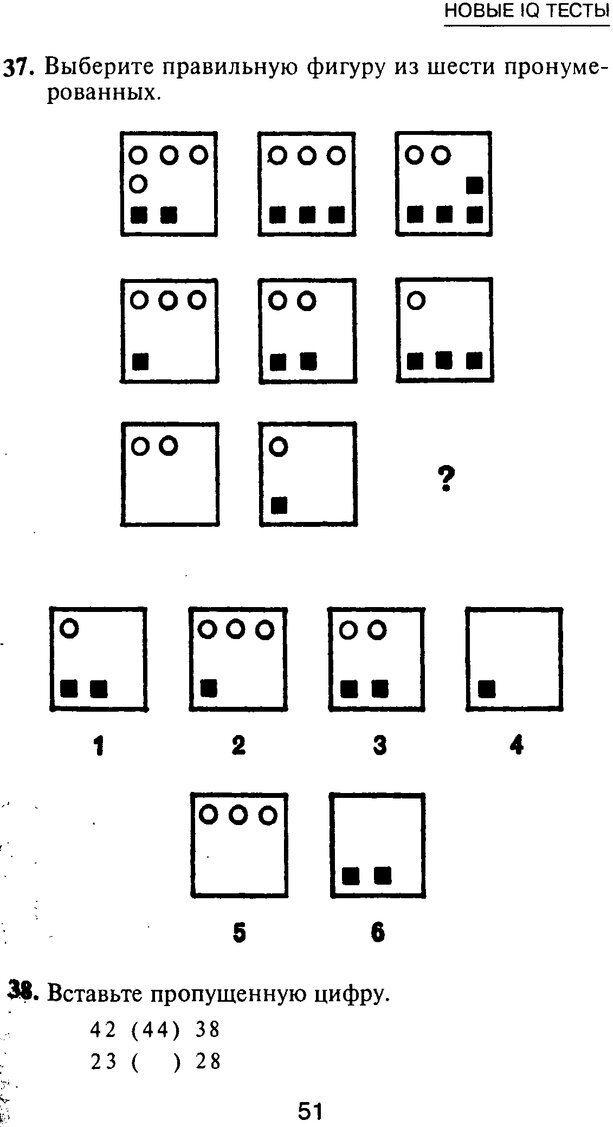 PDF. Новые IQ тесты. Айзенк Г. Ю. Страница 52. Читать онлайн