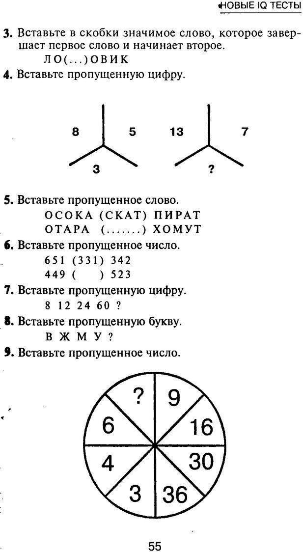PDF. Новые IQ тесты. Айзенк Г. Ю. Страница 57. Читать онлайн