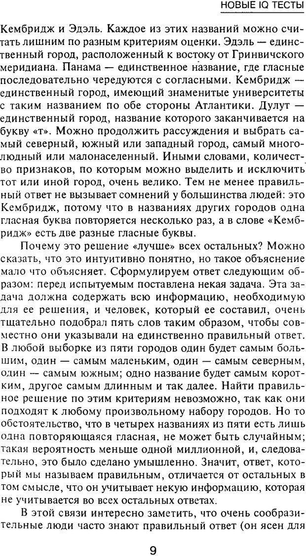 PDF. Новые IQ тесты. Айзенк Г. Ю. Страница 6. Читать онлайн