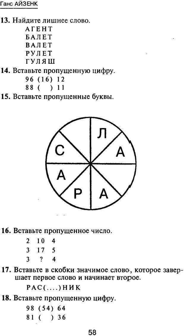 PDF. Новые IQ тесты. Айзенк Г. Ю. Страница 60. Читать онлайн