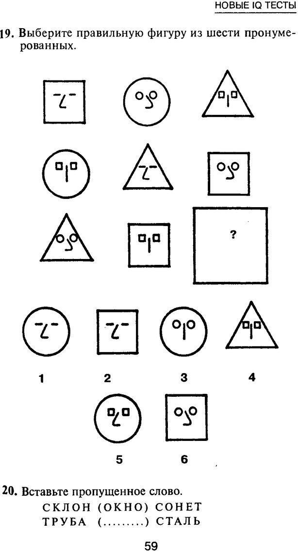 PDF. Новые IQ тесты. Айзенк Г. Ю. Страница 61. Читать онлайн